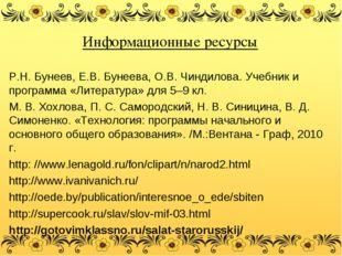 Информационные ресурсы Р.Н. Бунеев, Е.В. Бунеева, О.В. Чиндилова. Учебник и п