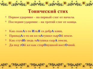 Тонический стих Первое ударение – на первый слог от начала. Последнее ударен