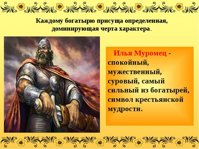 Илья Муромец - спокойный, мужественный, суровый, самый сильный из богатырей,...
