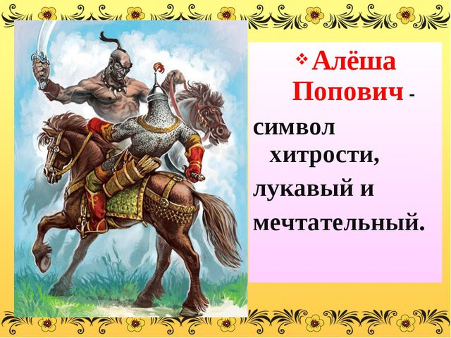 Алёша Попович - символ хитрости, лукавый и мечтательный.