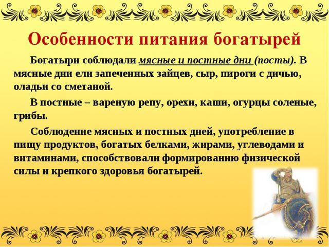 Особенности питания богатырей Богатыри соблюдалимясные и постные дни (посты)...