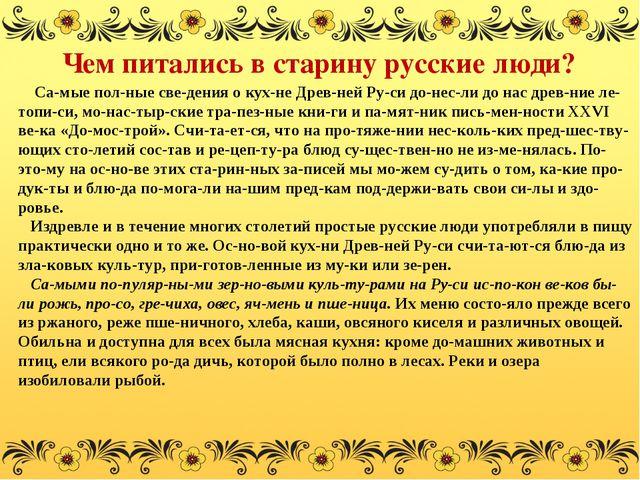 Чем питались в старину русские люди? Самые полные сведения о кухне Древ...