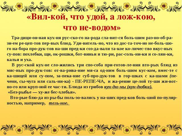 «Вилкой, что удой, а ложкою, что неводом» Традиционная кухня русског...