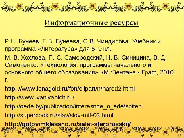 Информационные ресурсы Р.Н. Бунеев, Е.В. Бунеева, О.В. Чиндилова. Учебник и п...
