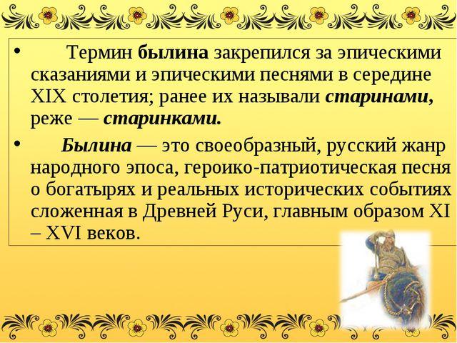 Термин былина закрепился за эпическими сказаниями и эпическими песнями в сер...