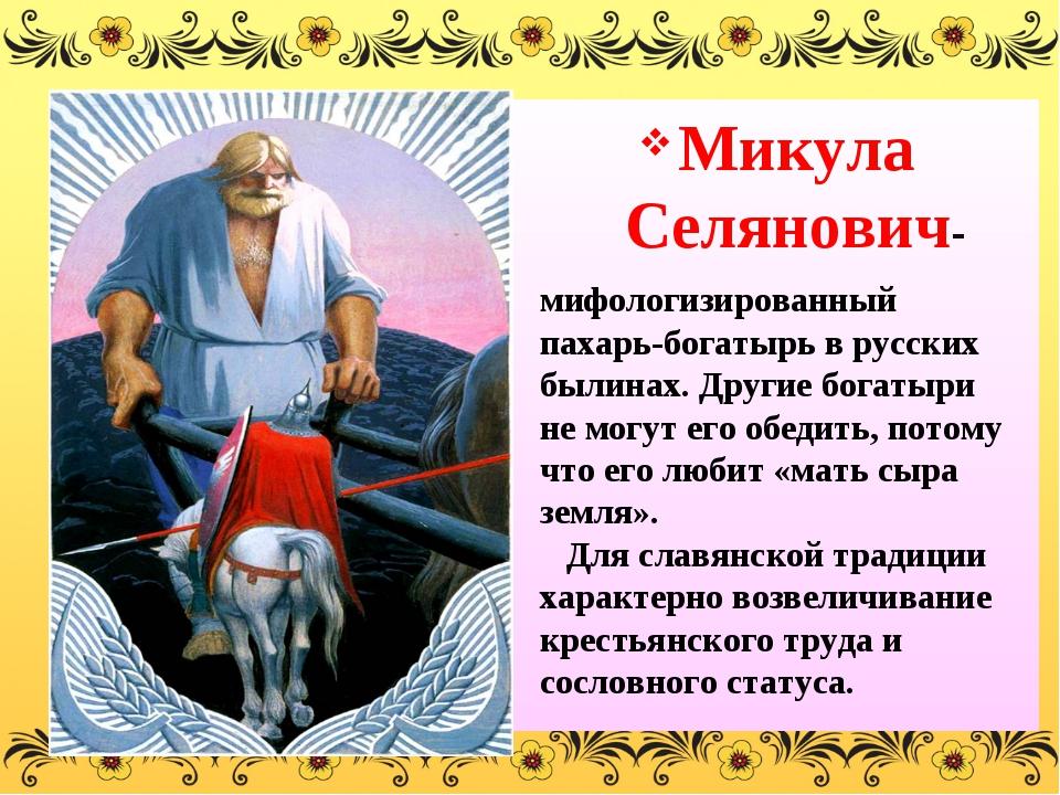 Микула Селянович- мифологизированный пахарь-богатырь в русских былинах. Други...