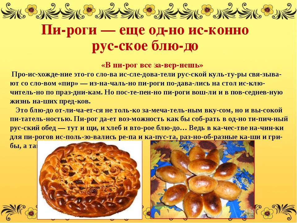 «В пирог все завернешь» Происхождение этого слова исследователи р...