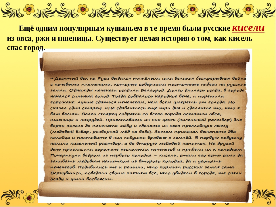 Ещё одним популярным кушаньем в те время были русскиекисели из овса, ржи и...