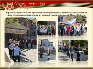 В рамках проекта были организованы и проведены: военно-патриотическая игра «