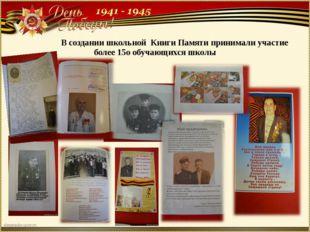 В создании школьной Книги Памяти принимали участие более 15о обучающихся школы