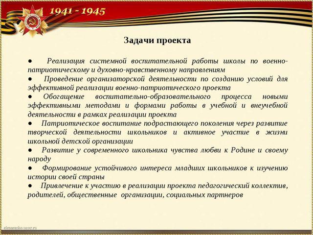 Задачи проекта ● Реализация системной воспитательной работы школы по военно-...