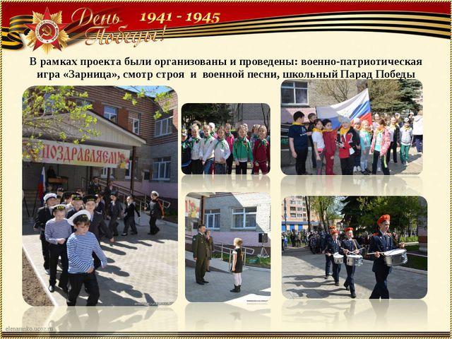 В рамках проекта были организованы и проведены: военно-патриотическая игра «...