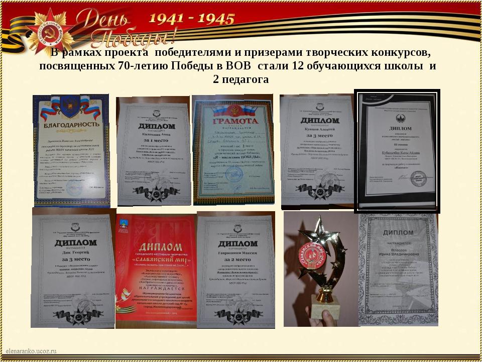 В рамках проекта победителями и призерами творческих конкурсов, посвященных...