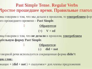 Past Simple Tense. Regular Verbs Простое прошедшее время. Правильные глаголы