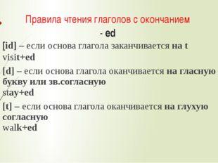 Правила чтения глаголов с окончанием - ed [id] – если основа глагола заканчив