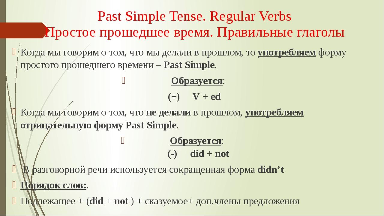 Past Simple Tense. Regular Verbs Простое прошедшее время. Правильные глаголы...
