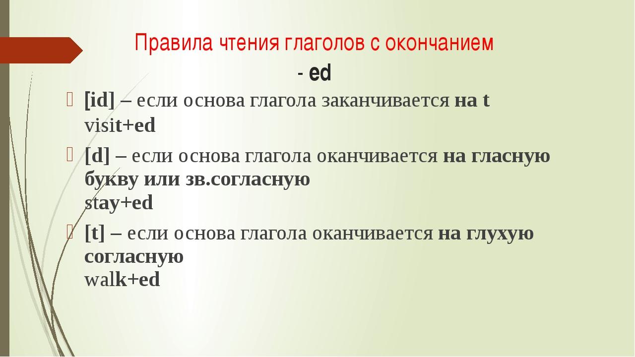 Правила чтения глаголов с окончанием - ed [id] – если основа глагола заканчив...