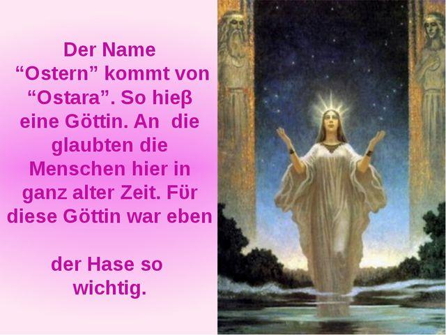 """Der Name """"Ostern"""" kommt von """"Ostara"""". So hieβ eine Göttin. An die glaubten di..."""