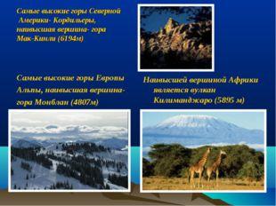Самые высокие горы Северной Америки- Кордильеры, наивысшая вершина- гора Мак-