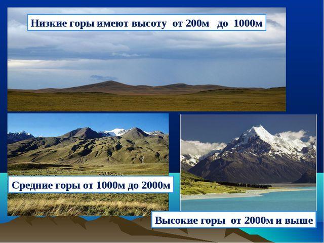 Низкие горы имеют высоту от 200м до 1000м Средние горы от 1000м до 2000м Высо...