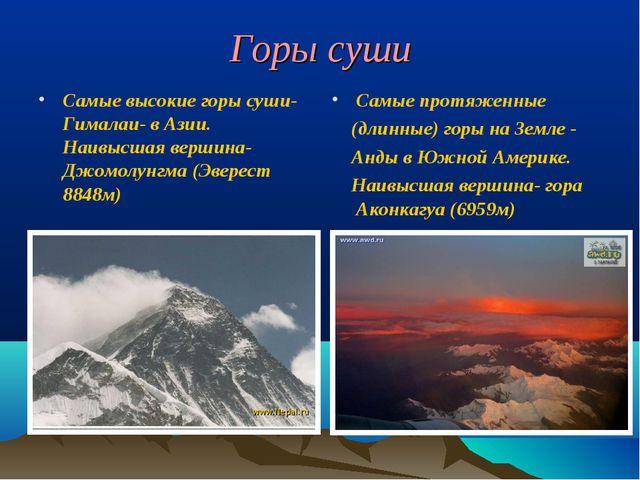 Горы суши Самые высокие горы суши- Гималаи- в Азии. Наивысшая вершина- Джомол...