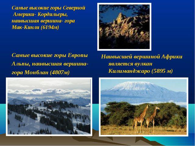 Самые высокие горы Северной Америки- Кордильеры, наивысшая вершина- гора Мак-...