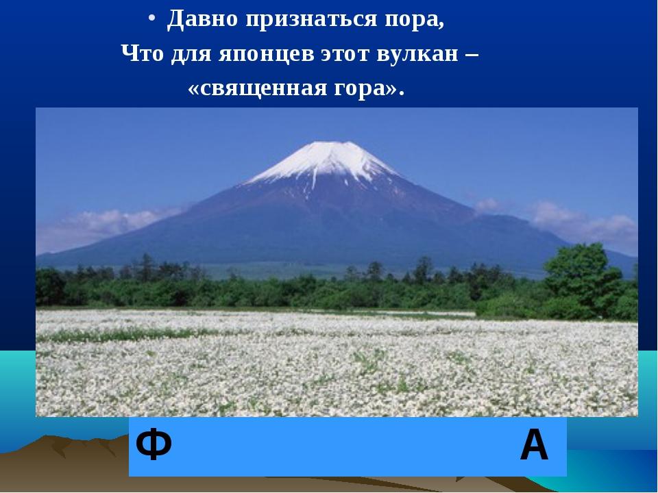 Давно признаться пора, Что для японцев этот вулкан – «священная гора». Ф...