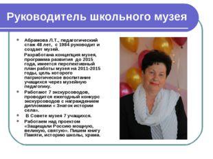 Руководитель школьного музея Абрамова Л.Т., педагогический стаж 48 лет, с 198