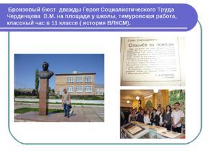 Бронзовый бюст дважды Героя Социалистического Труда Чердинцева В.М. на площа
