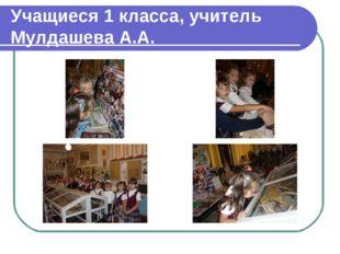 Учащиеся 1 класса, учитель Мулдашева А.А.