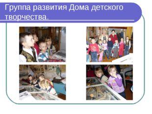 Группа развития Дома детского творчества.