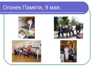 Огонек Памяти, 9 мая.