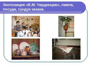 Экспозиция «В.М. Чердинцев», лампа, посуда, сундук казака.