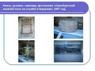 Книга, кузовок, самовар, фотокопия «Оренбургский казачий полк на службе в Вар