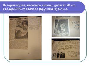 История музея, летопись школы, делегат 20 –го съезда ВЛКСМ Лылова (Кручинина)