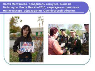 Настя Местяшева- победитель конкурса, была на Байконуре, Вахта Памяти-2010, н