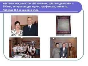Учительская династия Абрамовых, диплом династии – 150лет, экскурсоводы музея,