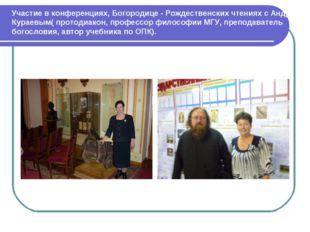 Участие в конференциях, Богородице - Рождественских чтениях с Андреем Кураевы
