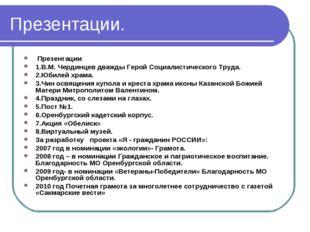 Презентации. Презентации 1.В.М. Чердинцев дважды Герой Социалистического Труд