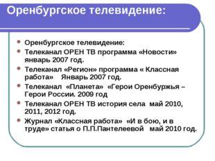 Оренбургское телевидение: Оренбургское телевидение: Телеканал ОРЕН ТВ програм