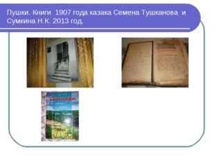 Пушки. Книги 1907 года казака Семена Тушканова и Сумкина Н.К. 2013 год.