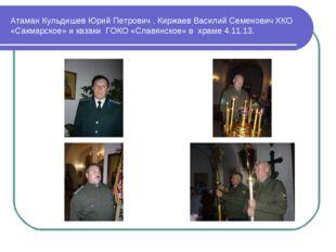 Атаман Кульдишев Юрий Петрович , Киржаев Василий Семенович ХКО «Сакмарское» и