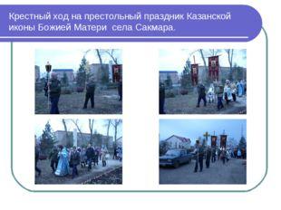 Крестный ход на престольный праздник Казанской иконы Божией Матери села Сакма