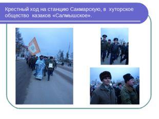 Крестный ход на станцию Сакмарскую, в хуторское общество казаков «Салмышское».