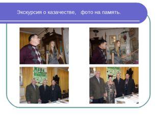 Экскурсия о казачестве, фото на память.