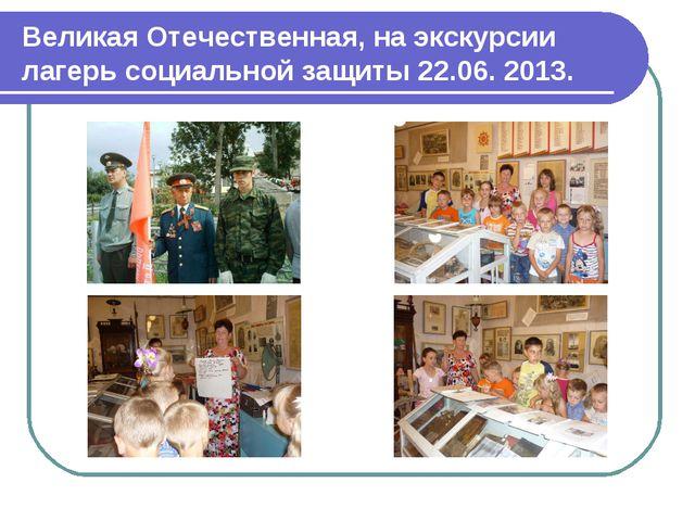 Великая Отечественная, на экскурсии лагерь социальной защиты 22.06. 2013.