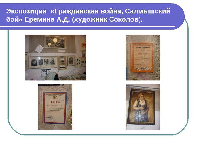 Экспозиция «Гражданская война, Салмышский бой» Еремина А.Д. (художник Соколов).