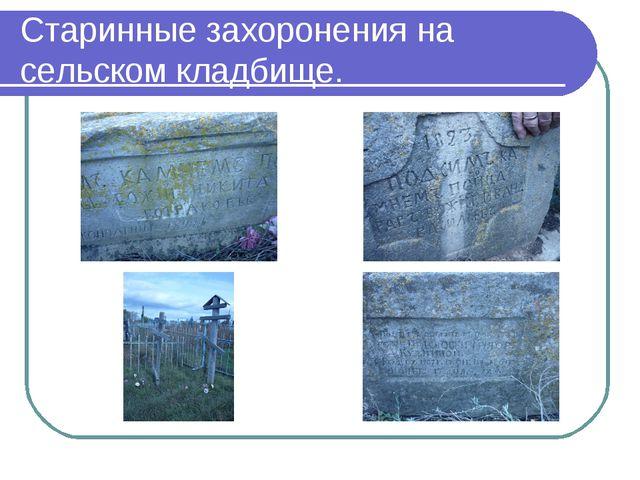 Старинные захоронения на сельском кладбище.