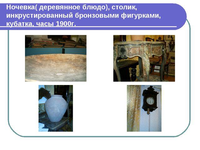 Ночевка( деревянное блюдо), столик, инкрустированный бронзовыми фигурками, ку...