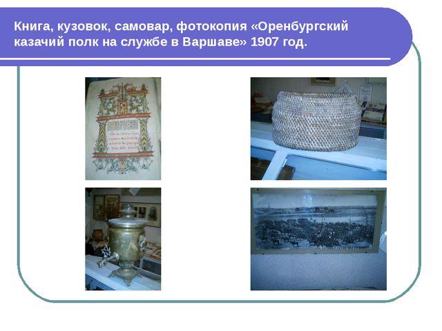 Книга, кузовок, самовар, фотокопия «Оренбургский казачий полк на службе в Вар...
